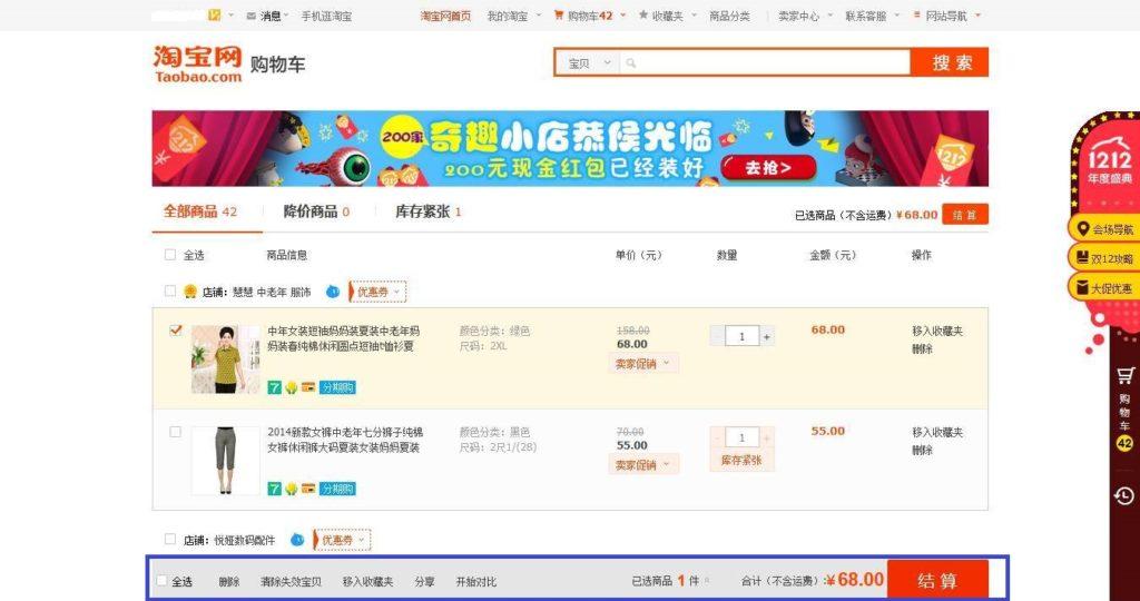 Taobao na russkom 114 fominoffcom