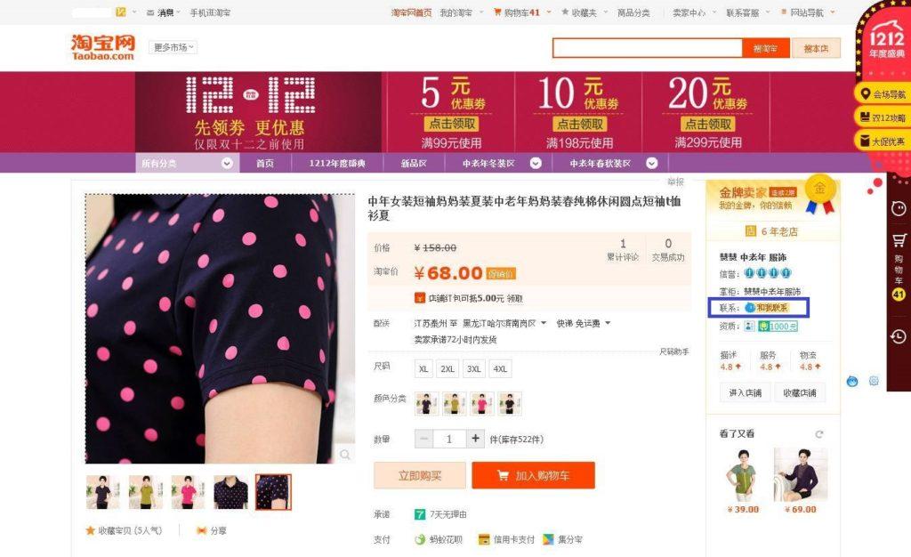 Taobao na russkom 93 fominoffcom