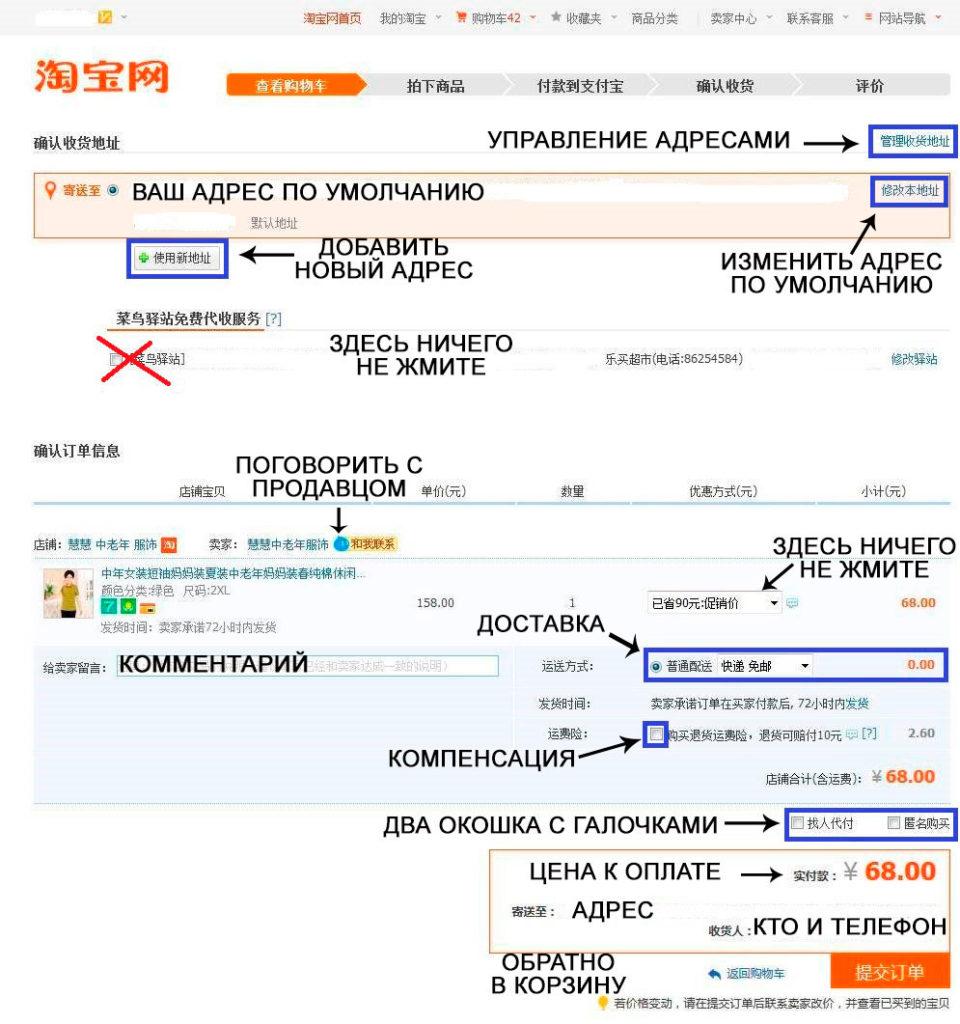 Taobao na russkom 116 fominoffcom