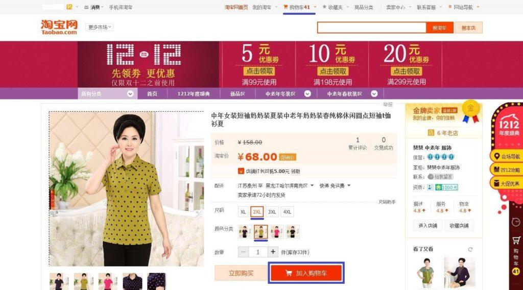 Taobao na russkom 106 fominoffcom