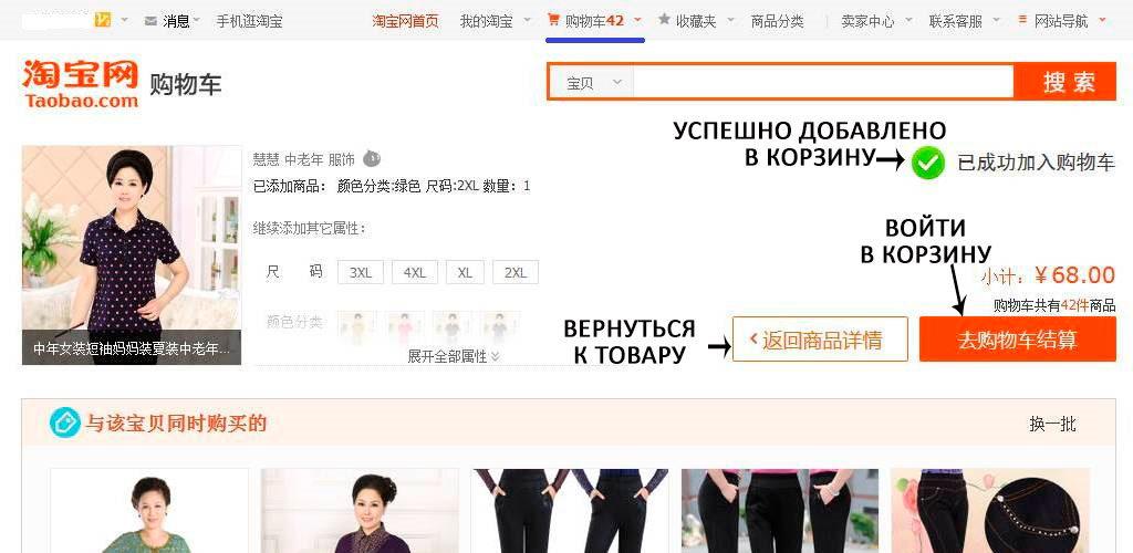 Taobao na russkom 107 fominoffcom