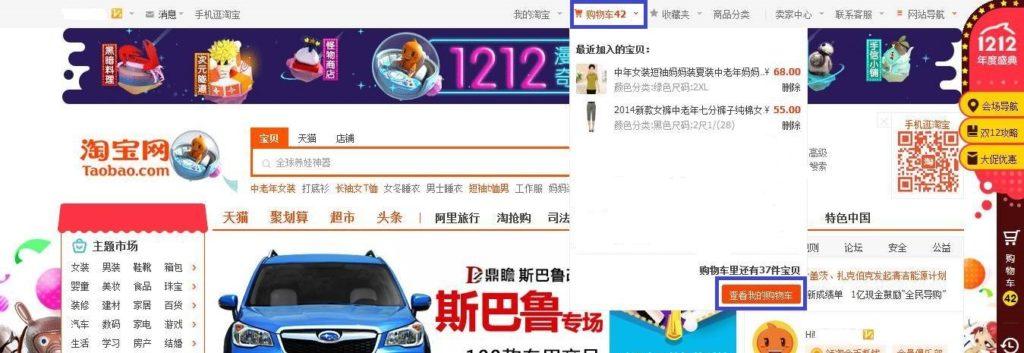 Taobao na russkom 108 fominoffcom