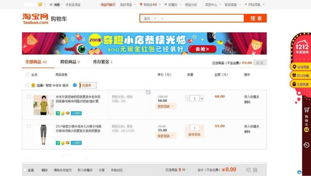 Taobao na russkom 109 fominoffcom