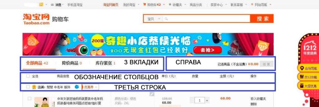 Taobao na russkom 110 fominoffcom
