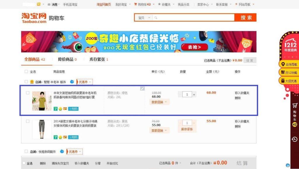 Taobao na russkom 111 fominoffcom