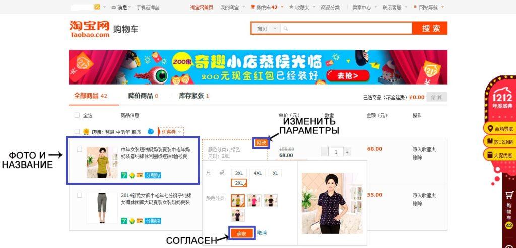 Taobao na russkom 112 fominoffcom