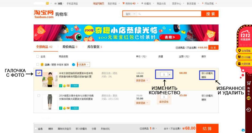 Taobao na russkom 113 fominoffcom