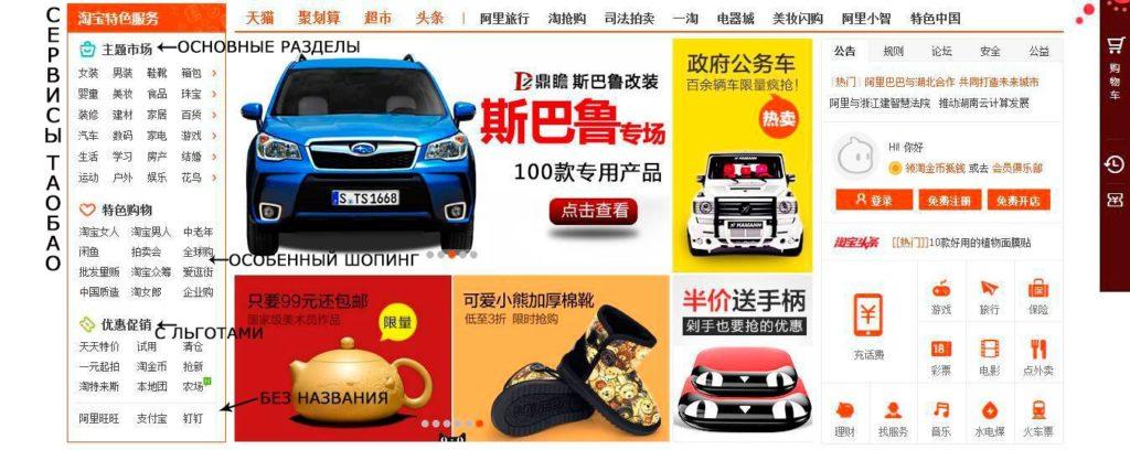 Taobao na russkom 7 laowairu