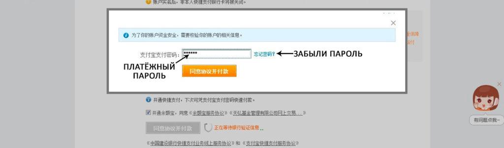 Taobao na russkom 123 fominoffcom
