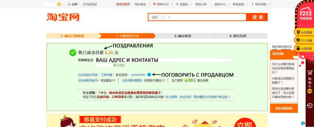 Taobao na russkom 124 fominoffcom