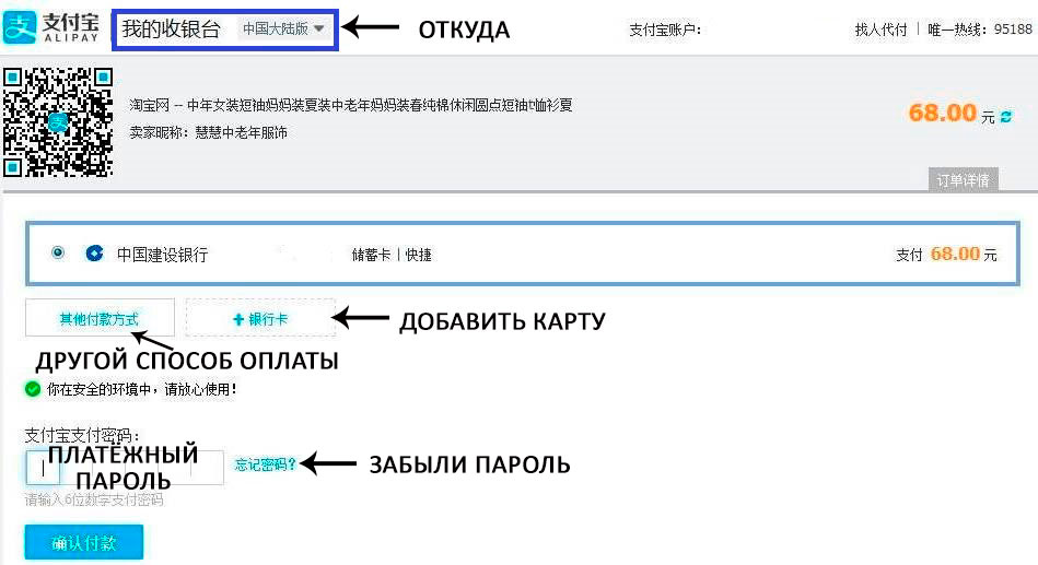 Taobao na russkom 125 fominoffcom
