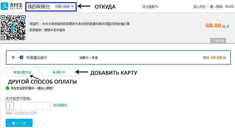 Taobao na russkom 118 fominoffcom