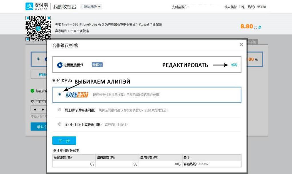 Taobao na russkom 121 fominoffcom