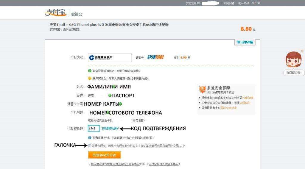 Taobao na russkom 122 fominoffcom