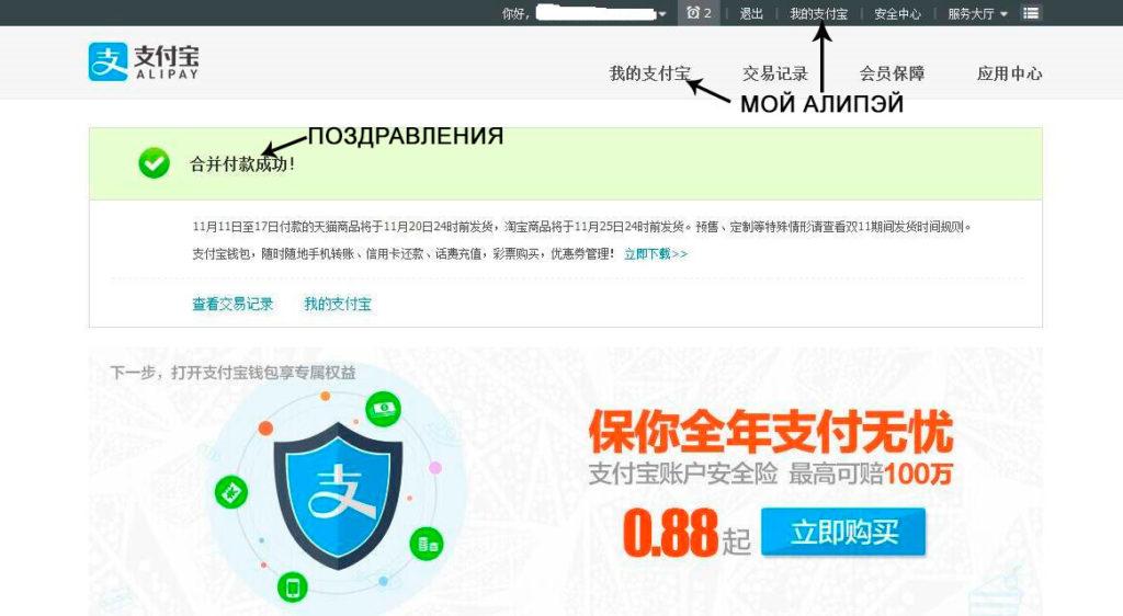 Taobao na russkom 126 fominoffcom