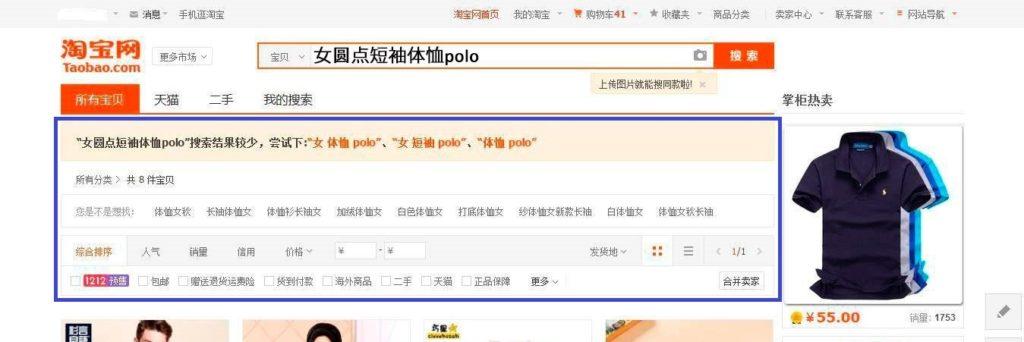 Taobao na russkom 56 fominoffcom
