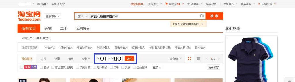 Taobao na russkom 65 fominoffcom