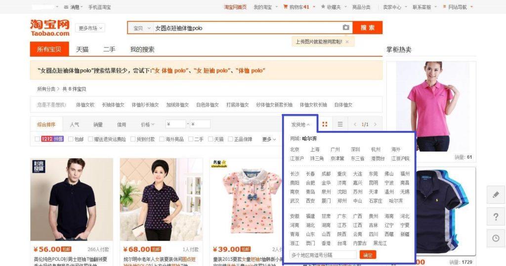 Taobao na russkom 67 fominoffcom