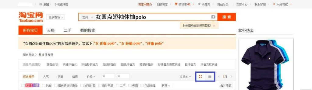 Taobao na russkom 68 fominoffcom