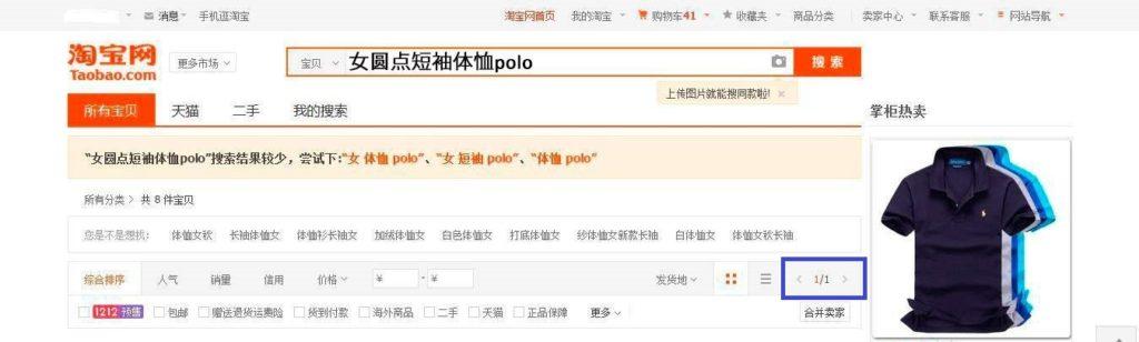 Taobao na russkom 71 fominoffcom
