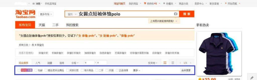 Taobao na russkom 72 fominoffcom