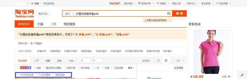 Taobao na russkom 73 fominoffcom