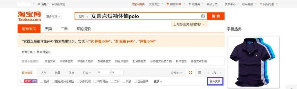Taobao na russkom 74 fominoffcom