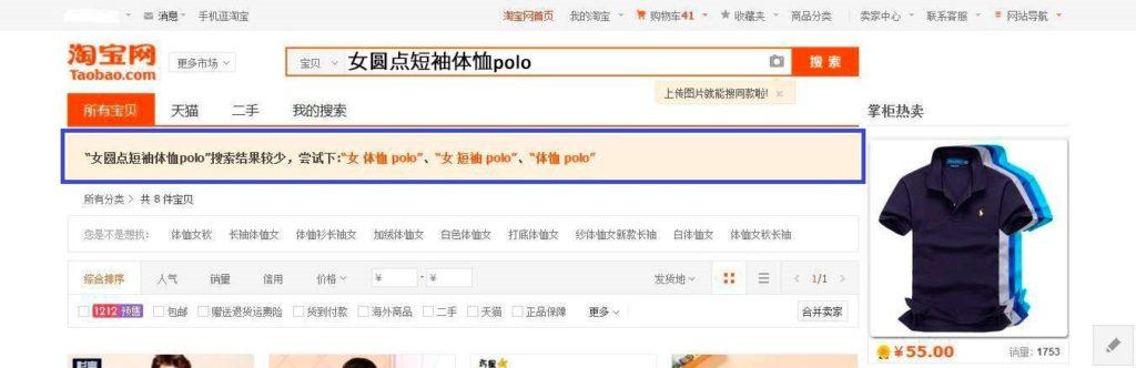 Taobao na russkom 57 fominoffcom