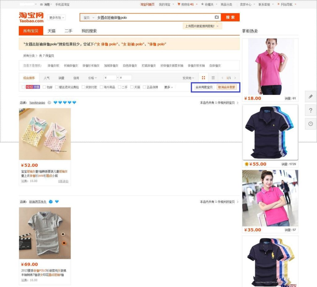 Taobao na russkom 75 fominoffcom