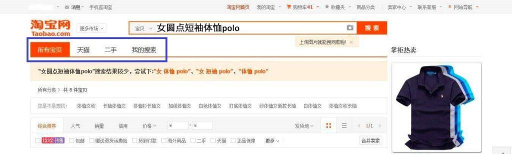 Taobao na russkom 76 fominoffcom