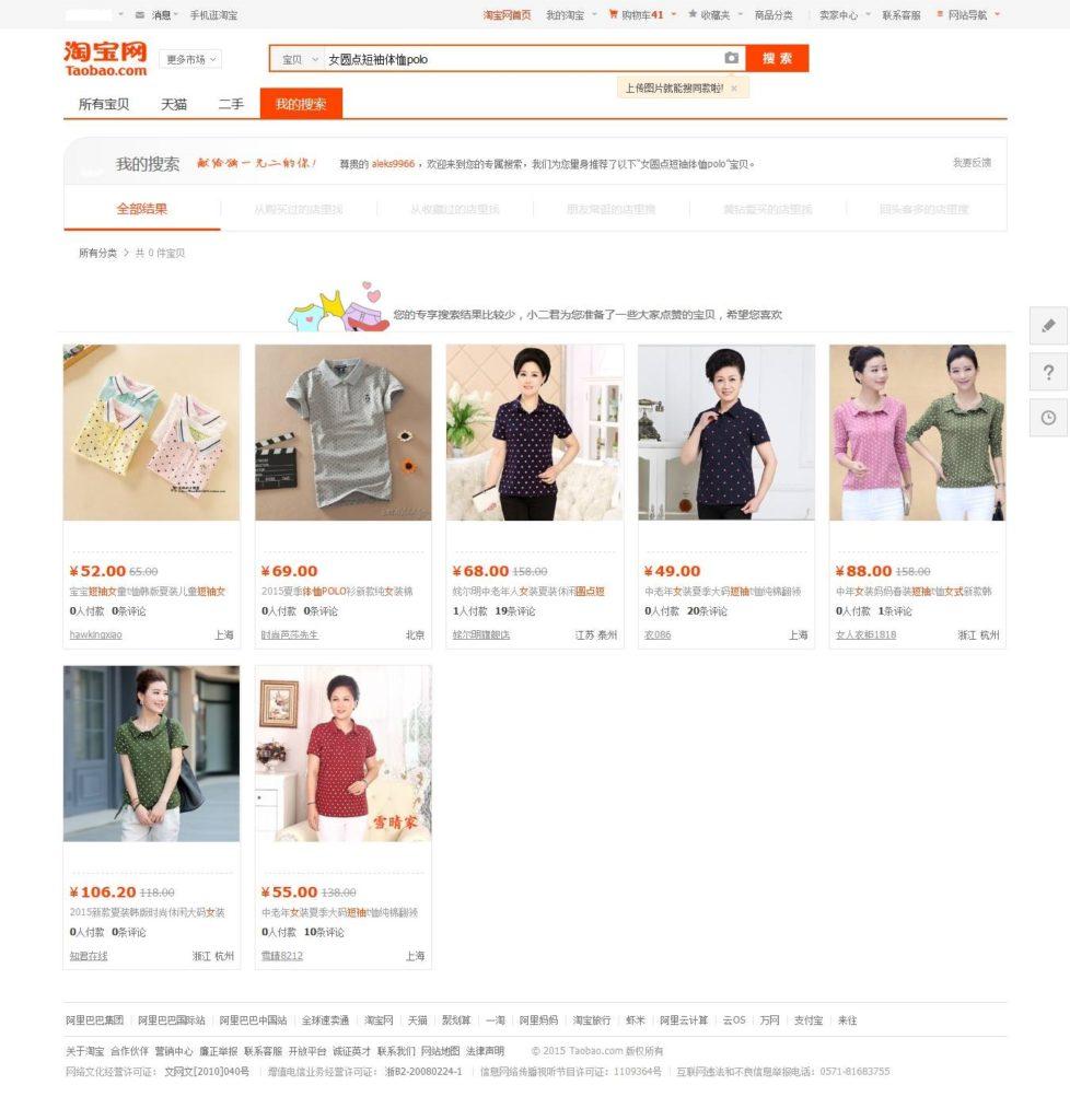 Taobao na russkom 77 fominoffcom