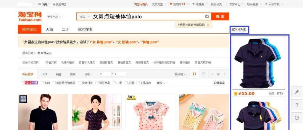 Taobao na russkom 78 fominoffcom