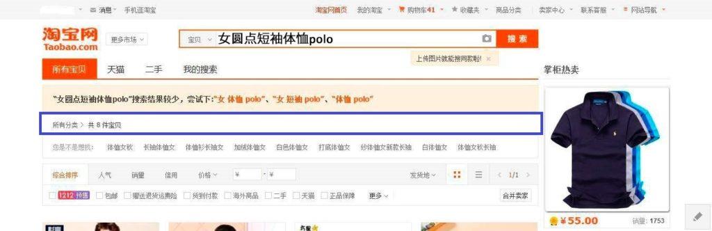 Taobao na russkom 58 fominoffcom