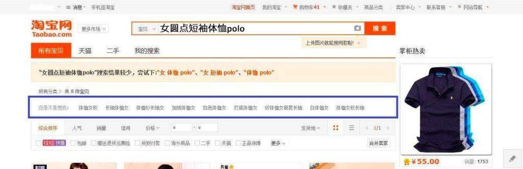 Taobao na russkom 61 fominoffcom