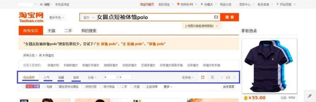 Taobao na russkom 62 fominoffcom