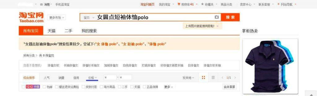 Taobao na russkom 63 fominoffcom