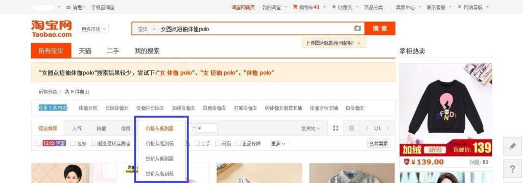 Taobao na russkom 64 fominoffcom