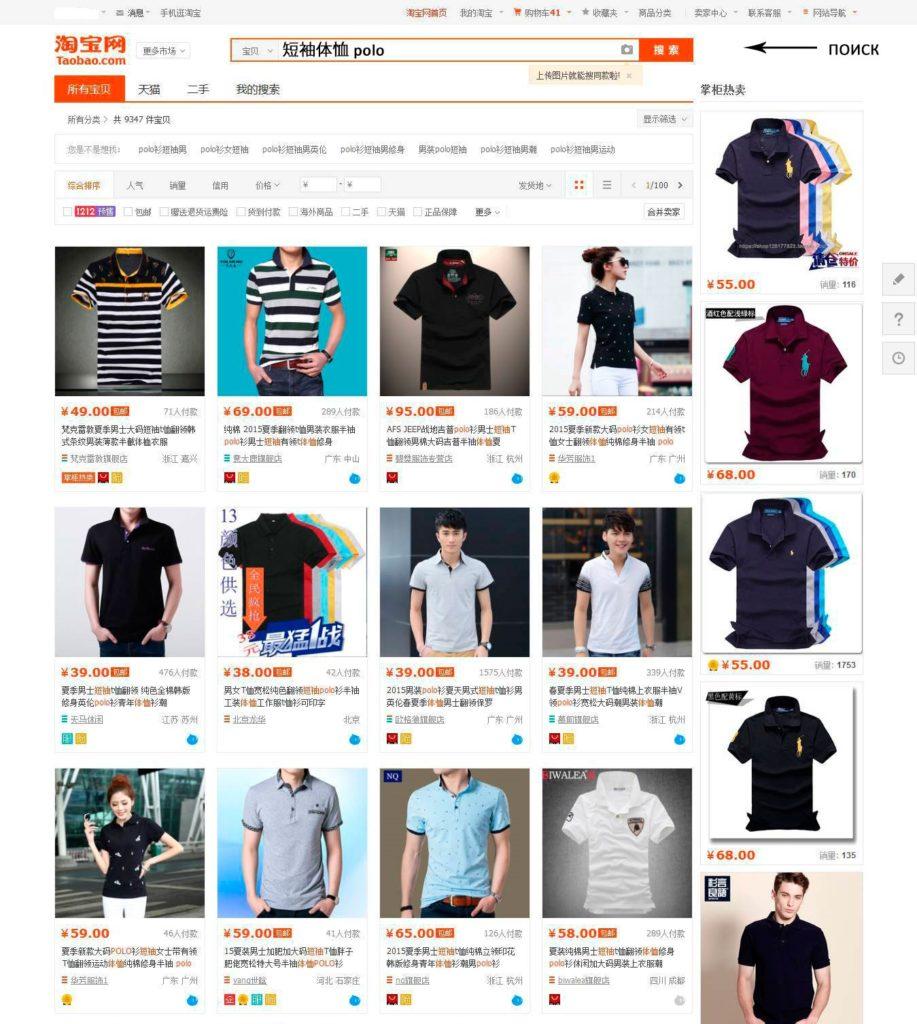 Taobao na russkom 51 fominoffcom