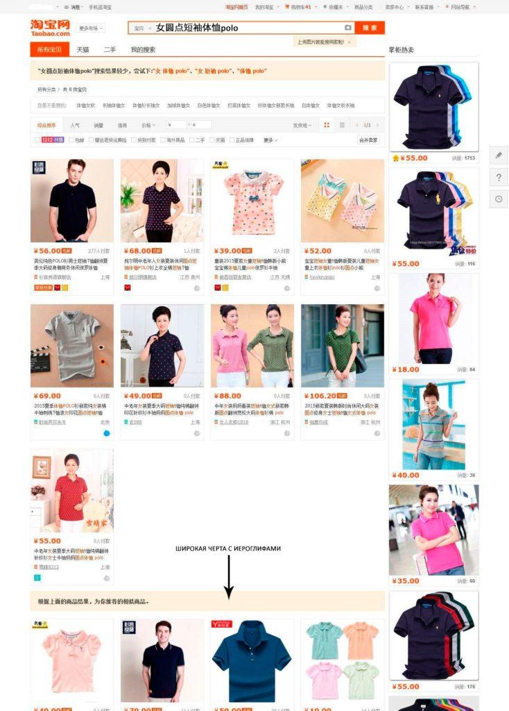 Taobao na russkom 55 fominoffcom