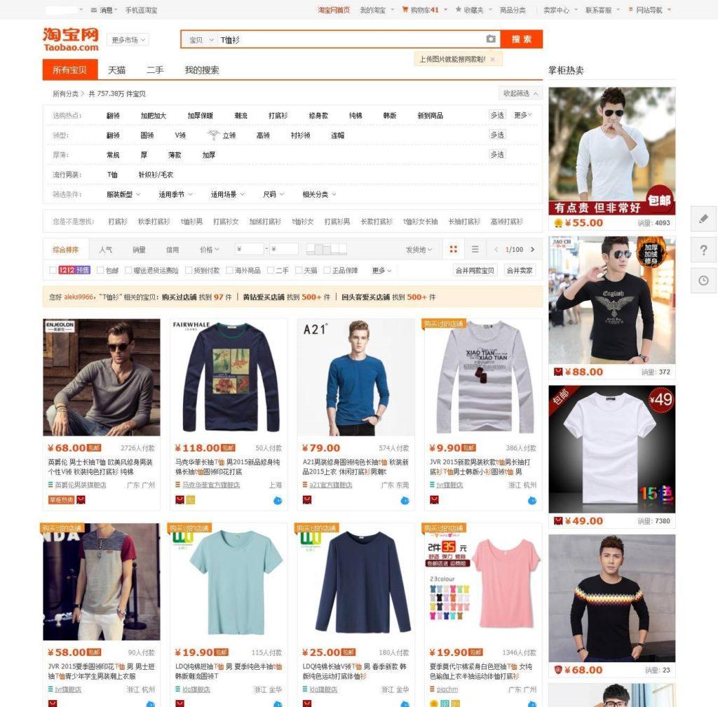 Taobao na russkom 44 fominoffcom