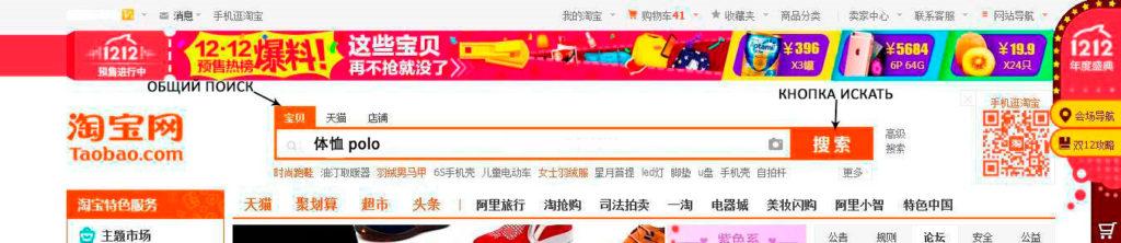Taobao na russkom 46 fominoffcom