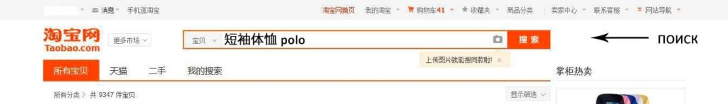 Taobao na russkom 50 fominoffcom