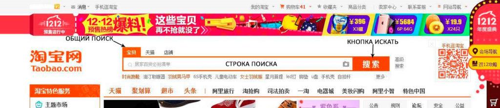 Taobao na russkom 39 fominoffcom