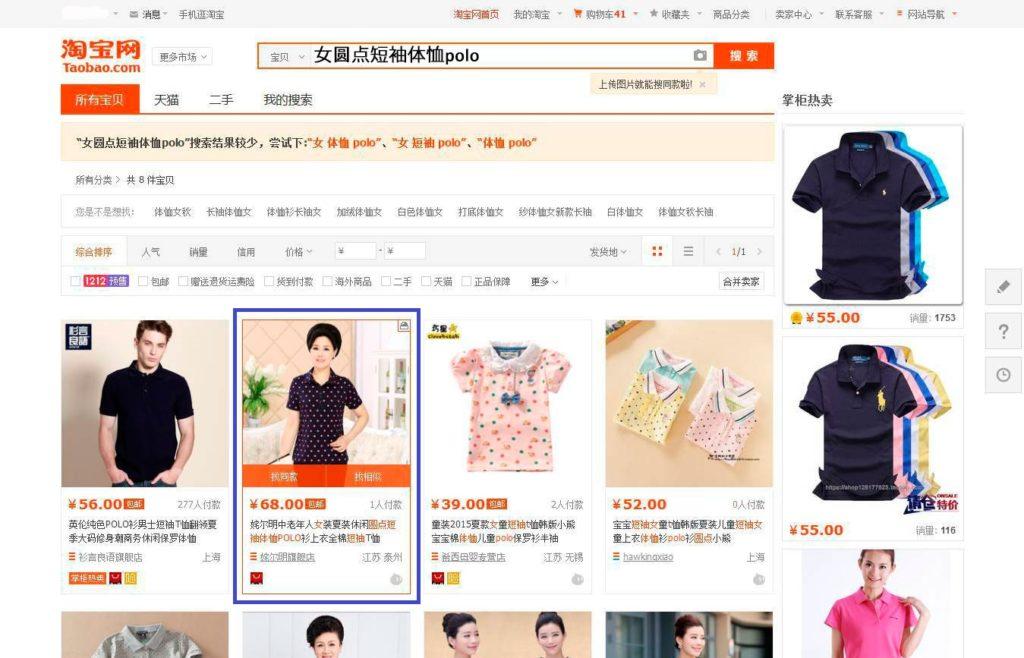 Taobao na russkom 80 fominoffcom