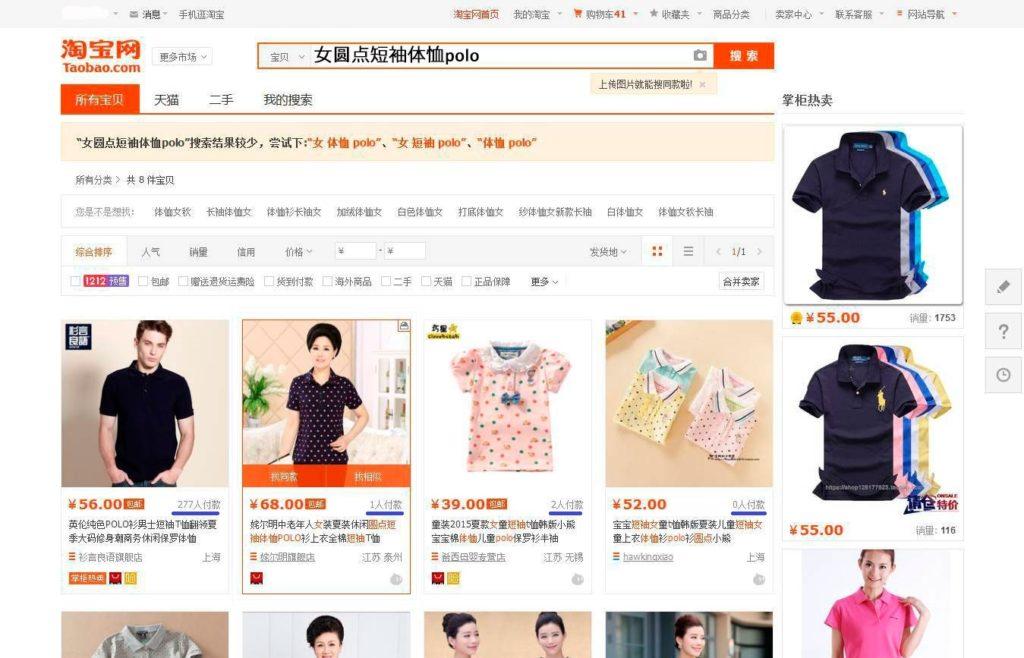 Taobao na russkom 85 fominoffcom
