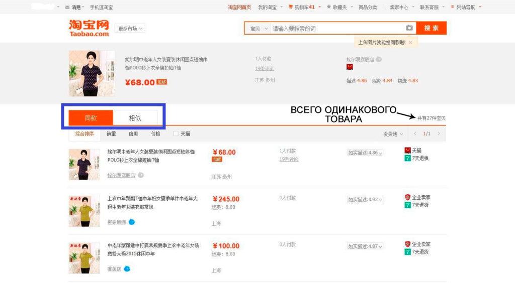 Taobao na russkom 81 fominoffcom