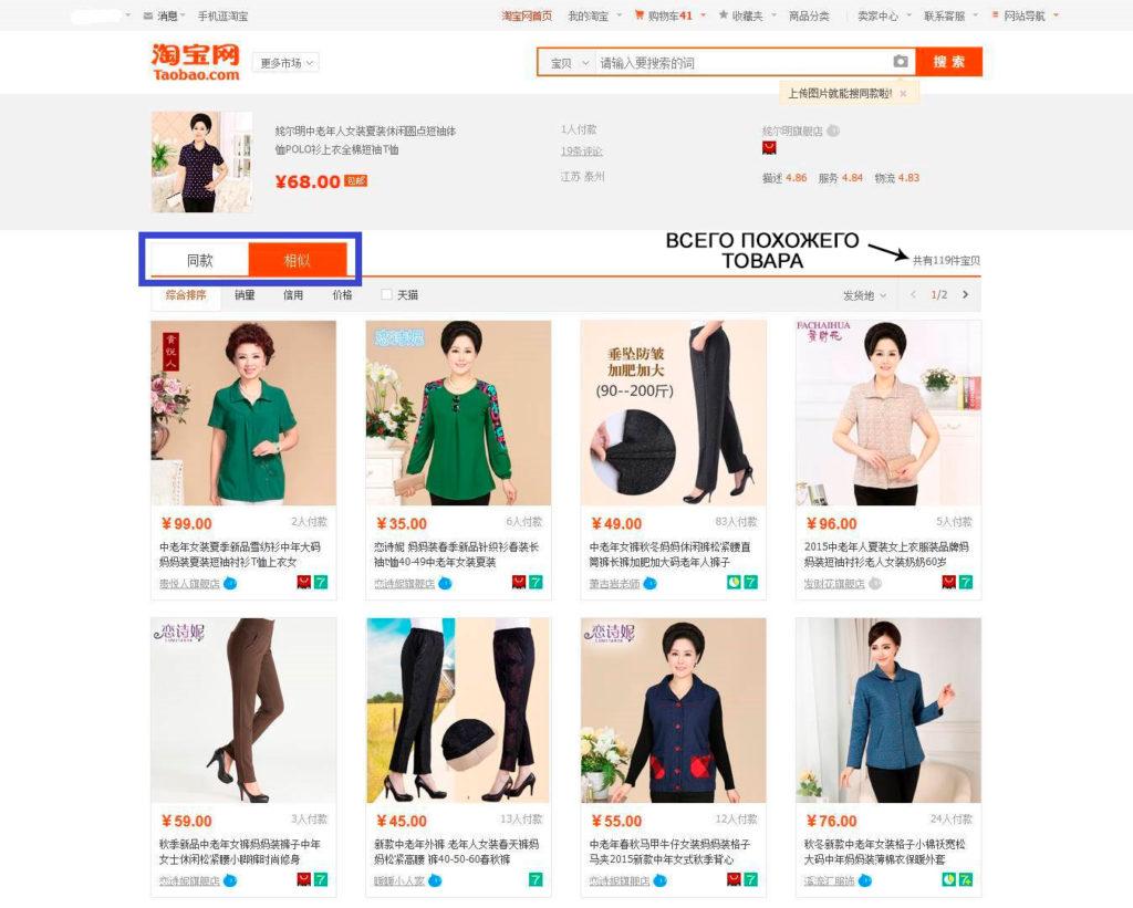 Taobao na russkom 82 fominoffcom