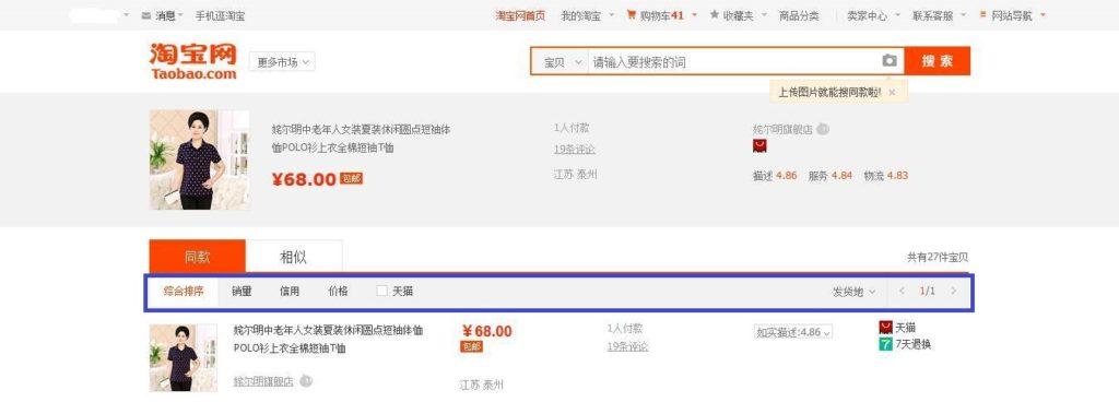 Taobao na russkom 83 fominoffcom