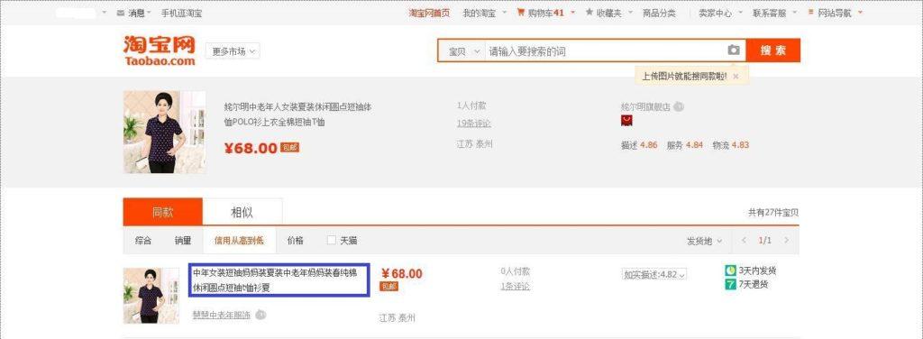Taobao na russkom 84 fominoffcom