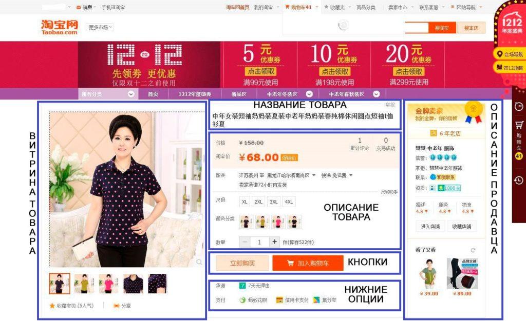 Taobao na russkom 86 fominoffcom